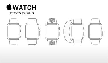 השוואת שעוני אפל ווטש