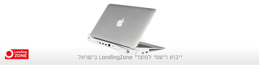 תחנות עגינה LandingZone