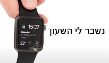 מה לעשות כשנשבר השעון?