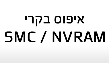 מדריך: איפוס SMC ו-NVRAM