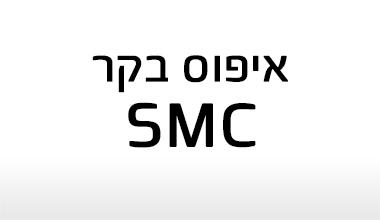 מדריך: איפוס SMC