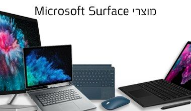 מוצרי Microsoft Surface